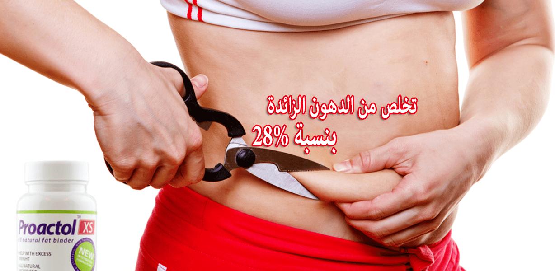 تخلص من الدهون الزائدة مع Proactol