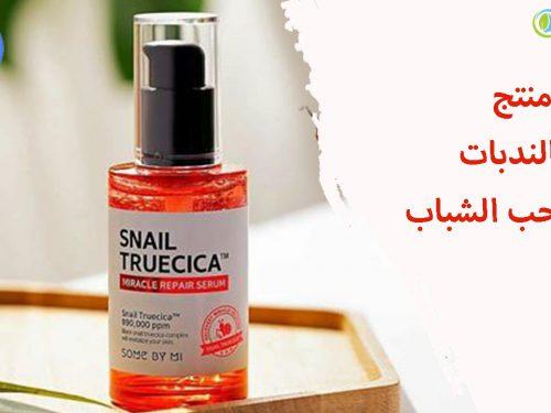 أفضل علاج حفر الوجه و ندبات حب الشباب (صنع في كوريا الجنوبية) 100% طبيعي